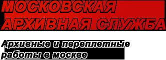 Архивные услуги в Москве и Московской области
